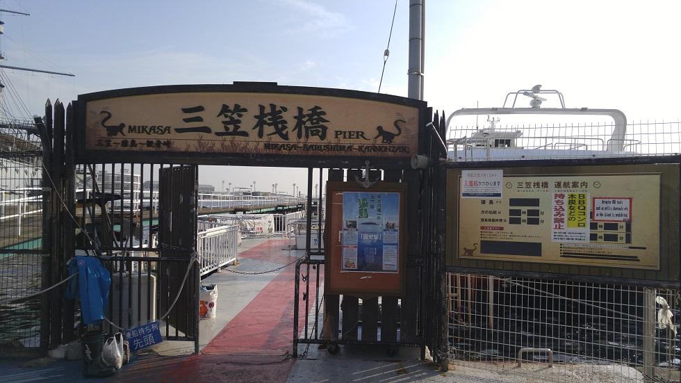 三笠桟橋の船の搭乗口