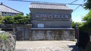 旧甚の丸邸
