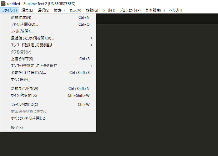 Sublime Textの日本語化