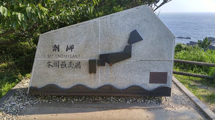日本地図の石碑