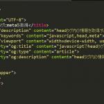 headタグ内のmeta情報を取得・書き換えを行う。Javascript・jQuery!