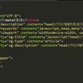 head内のコード画面