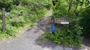 車両進入禁止になっているハイキングコース入口