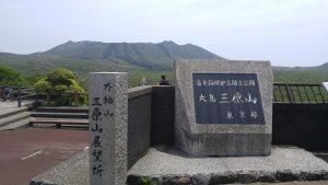 三原山の記念碑