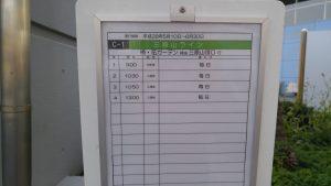 三原山へ向かうバスの時刻表