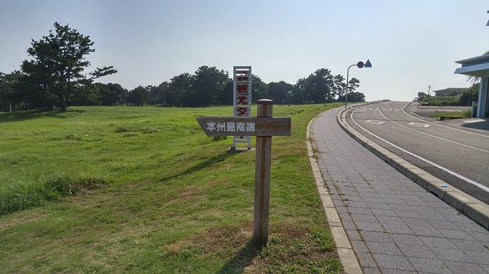 本州最南端を指す標識