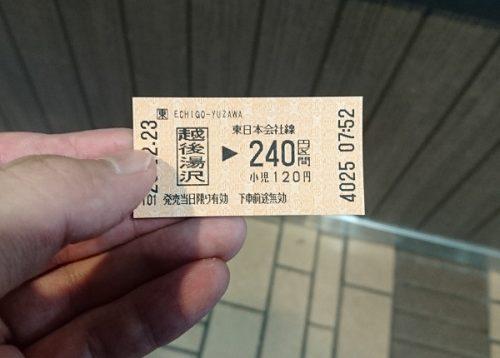 上越国際スキー場前までの乗車券